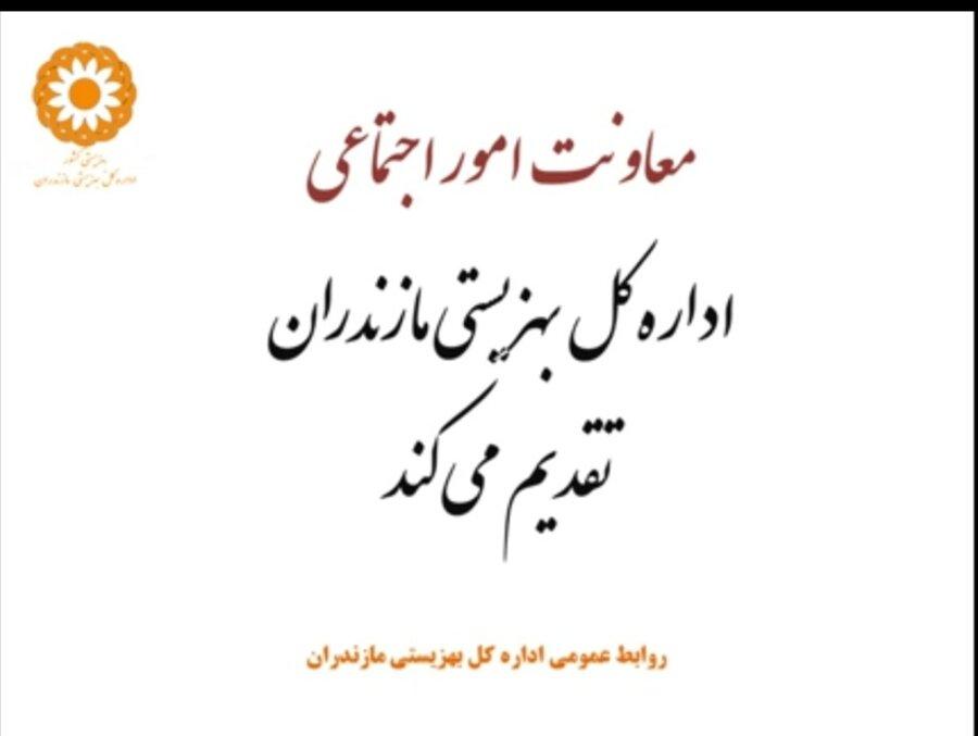کلیپ | عملکرد معاونت امور اجتماعی اداره کل بهزیستی استان مازندران