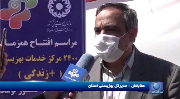 ویدیو | گزارش خبرگزاری صدا و سیما از افتتاح 43 مرکز مثبت زندگی در استان یزد