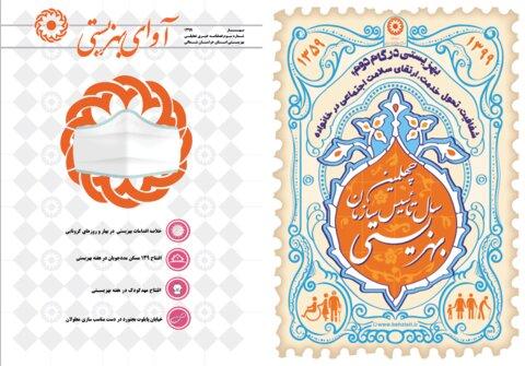 انتشار شماره ۳ فصلنامه خبری تحلیلی بهزیستی خراسان شمالی