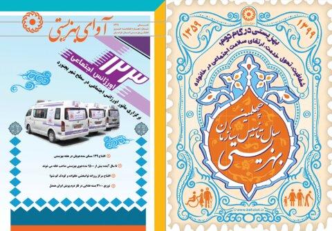 انتشار شماره ۴ فصلنامه خبری تحلیلی بهزیستی خراسان شمالی