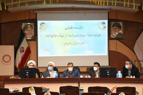 برگزاری سومین جلسه بنیاد صیانت از نهاد خانواده در بهزیستی خراسان رضوی