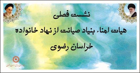 برگزاري سومين جلسه بنياد صيانت از نهاد خانواده در بهزيستي خراسان رضوي