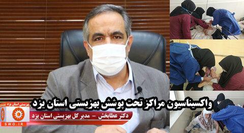 ویدیو | واکسیناسیون مراکز شبانه روزی بهزیستی استان یزد