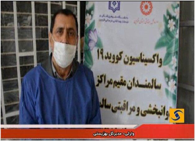 فیلم | گزارش خبرگزاری صدا و سیمای مرکز قزوین درخصوص واکسیناسیون کرونا سالمندان مقیم مراکز تحت نظارت بهزیستی