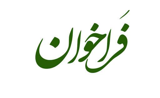 فراخوان  همکاری  سازمان های مردم نهاد برای فعالیت در طرح های پیشگیری و درمان اعتیاد  در سطح استان تهران