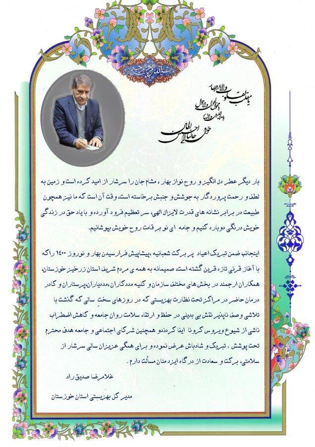 پیام نوروزی مدیر کل بهزیستی استان خوزستان