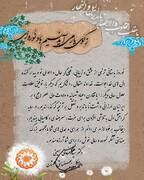 پیام تبریک مدیرکل بهزیستی گلستان
