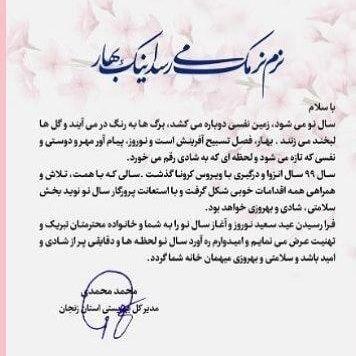 پیام نوروزی مدیر کل بهزیستی استان زنجان