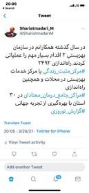 توییت دکتر شریعتمداری در خصوص اقدامات سازمان بهزیستی  در سال گذشته