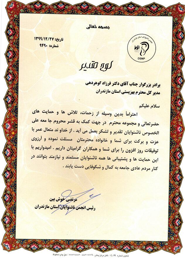 تقدیر رئیس انجمن ناشنوایان از مدیرکل بهزیستی مازندران