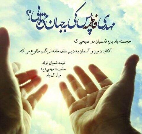 تبریک ولادت آخرین ذخیره الهی حضرت بقیه الله الاعظم (عج)