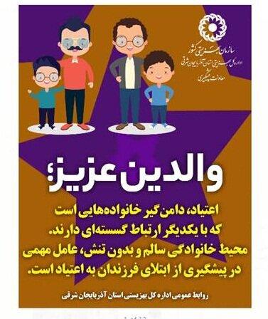 پوستر متحرک/ کارزار رسانه ای پیشگیری از اعتیاد و آگاهسازی خانواده ها