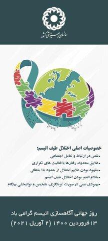 بهره مندی ۱۲۱ بیمار مبتلا به اتیسم ازخدمات بهزیستی استان مرکزی