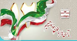 پیام تبریک به مناسبت روز جمهوری اسلامی