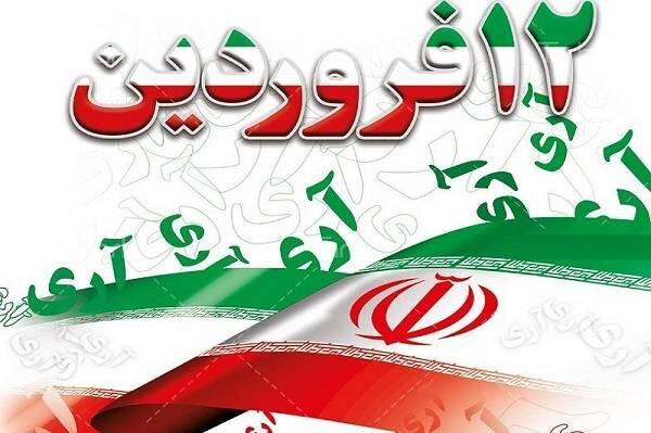 ۱۲ فروردین که روزنخستین حکومت الله است از بزرگ ترین اعیاد ملی و مذهبی ماست