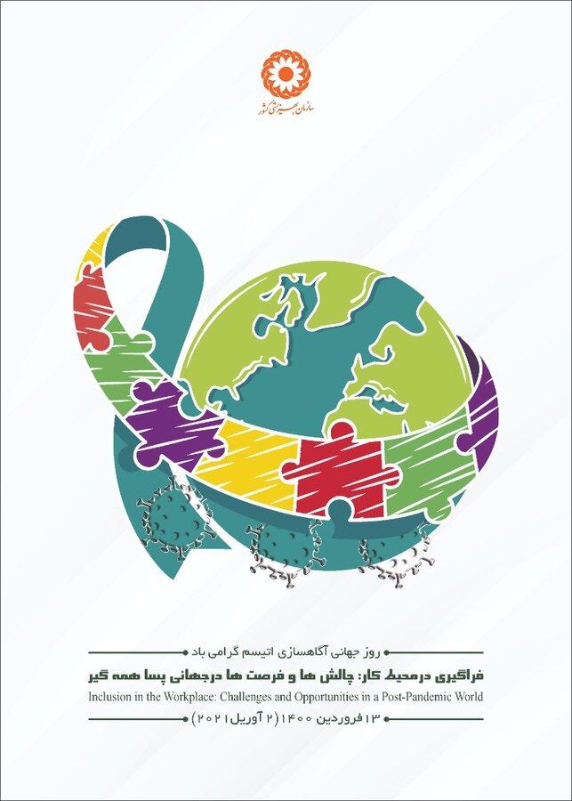 پیام رییس سازمان بهزیستی کشور به مناسبت روز جهانی آگاه سازی اتیسم