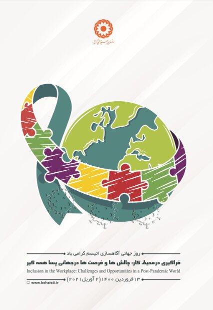 تعداد ۴۰ کودک دارای اختلال اتیسم از خدمات مراکز توانبخشی بهزیستی خراسان جنوبی بهره مند می شوند