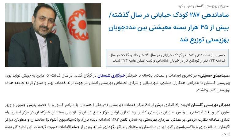 در رسانه | گزارش خبرگزاری شبستان از فعالیت یکساله بهزیستی گلستان