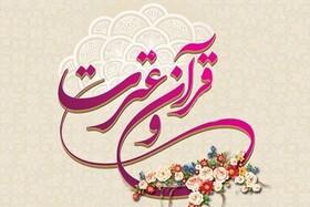 افتتاح کانون قرآن و عترت بهزیستی در ماه مبارک رمضان