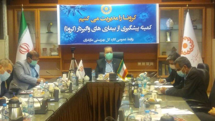 برگزاری پنجاه ویکمین جلسه کمیته پیشگیری و مقابله با ویروس کرونا بهزیستی مازندران