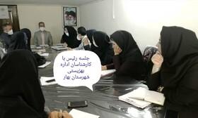 بهار| تاکید بر تسلط یافتن کارشناسان بر دستورالعمل های حوزه کاری و حوزه های دیگر