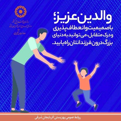 پوستر/ کارزار رسانه ای آگاه سازی خانواده ها