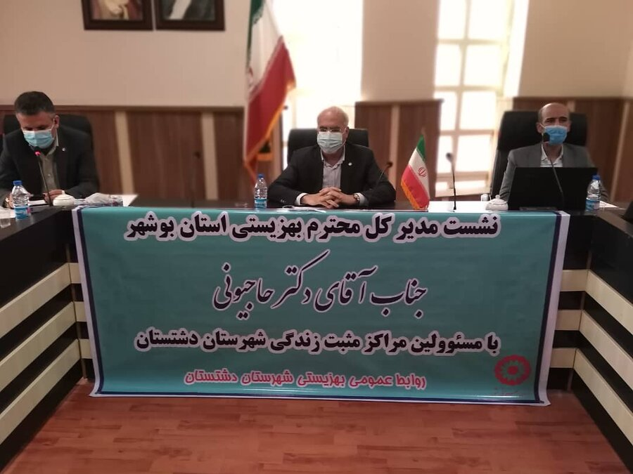 نشست هم اندیشی ، بررسی مسائل و مشکلات مراکز مثبت زندگی شهرستان دشتستان برگزار شد