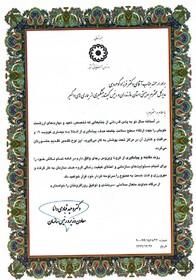 تقدیر معاون وزیر و رئیس سازمان بهزیستی کشوراز مدیرکل بهزیستی استان