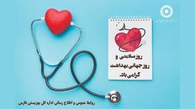 روز سلامتی و روز جهانی بهداشت گرامی باد