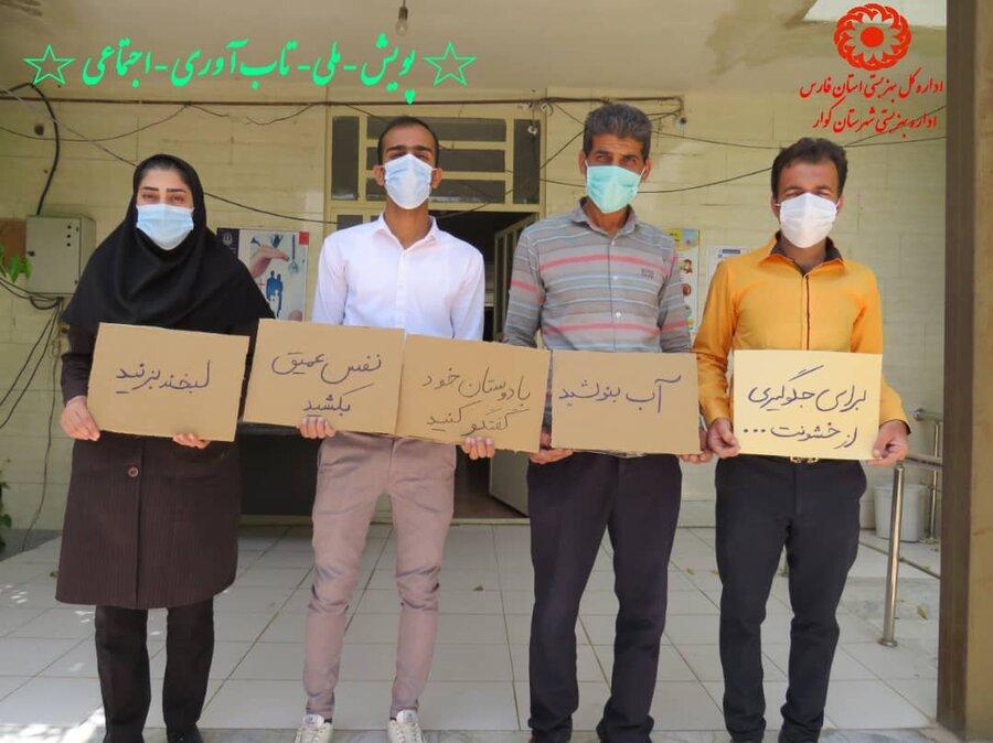 فارس | کوار | تاب آوری اجتماعی