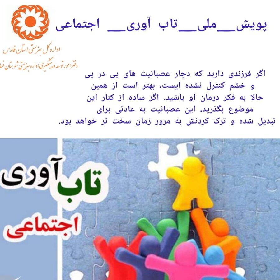 فارس | فسا | پویش ملی تاب آوری اجتماعی