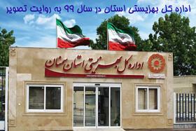 فیلم | اداره کل بهزیستی استان سمنان به روایت تصویر در سالی که گذشت