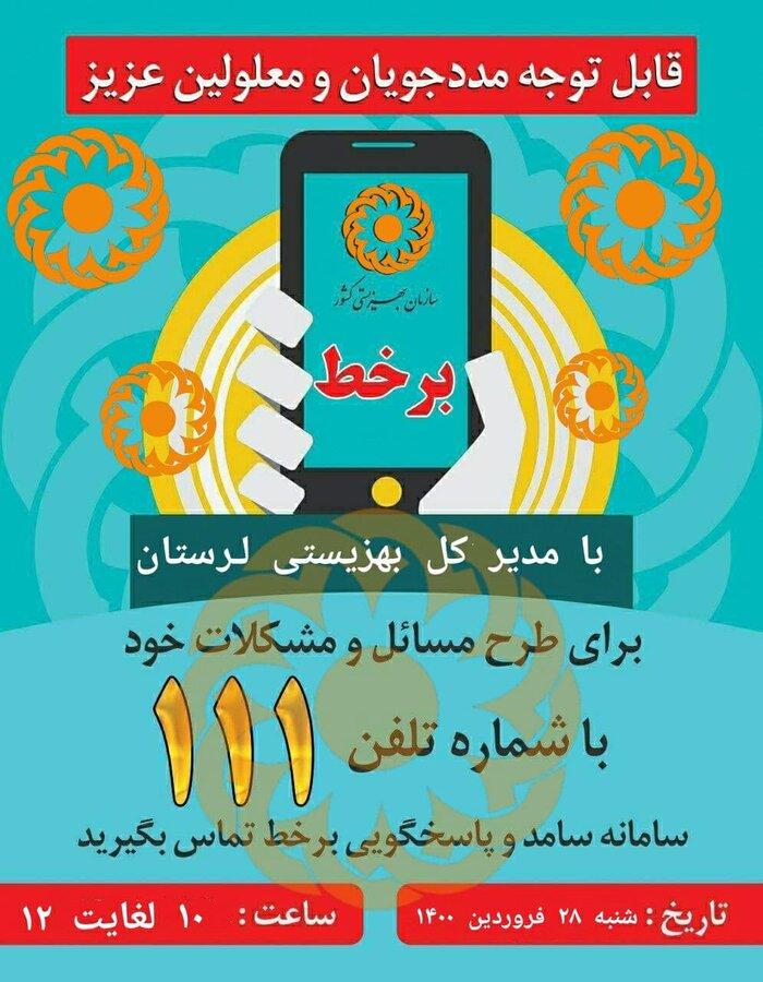ارتباط مستقیم با مدیران دستگاههای اجرایی استان از طریق تلفن ۱۱۱ (سامد)