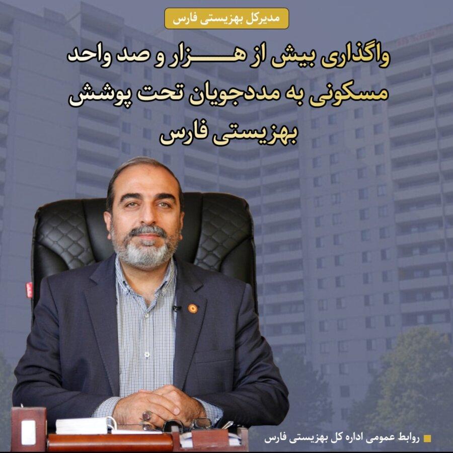 واگذاری بیش از هزار و ۱۰۰ واحد مسکونی به مددجویان تحت پوشش بهزیستی فارس 