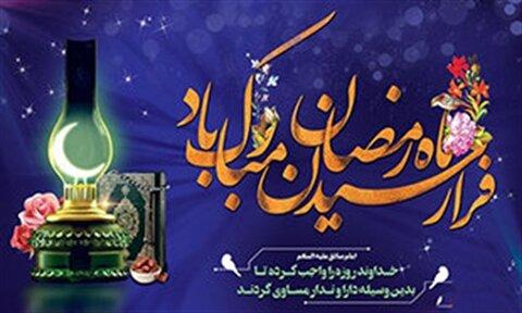 فرا رسیدن ماه رمضان ماه عبادت و بندگی مبارکباد