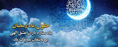حلول ماه مبارک رمضان ماه ستاره باران عشق الهی بر عاشقان مبارک باد