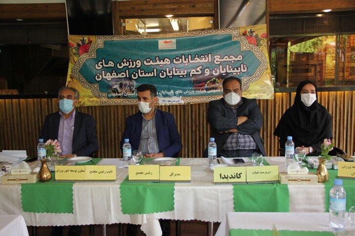 گزارش تصویری| مجمع انتخابات هیئت ورزشهای نابینایان وکمبینایان استان اصفهان