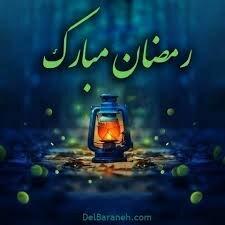پیام تبریک مدیرکل بهزیستی استان  به مناسبت حلول ماه مبارک رمضان