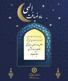 پیام تبریک مدیرکل بهزیستی استان البرز به مناسبت فرا رسیدن ماه مبارک رمضان