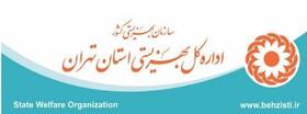 شهرستان قدس رتبه برتر بهزیستی استان تهران را به دست آورد