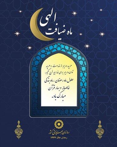 پیام تبریک سرپرست بهزیستی استان هرمزگان به مناسبت فرا رسیدن ماه مبارک رمضان
