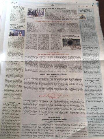 چاپ خبر