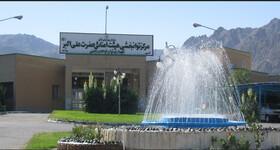 لیست موسسات خیریه تحت نظارت اداره کل بهزیستی خراسان جنوبی
