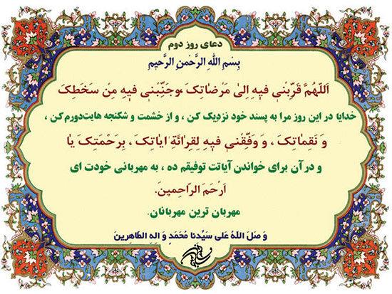 دعای روز دوم ماهمبارک رمضان