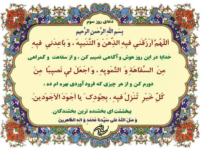 دعای روز سوم ماهمبارک رمضان