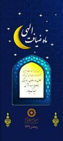 پویش  ضیافت همدلی درماه مبارک رمضان