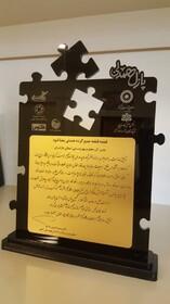 کسب رتبه برتر اداره کل بهزیستی استان مازندران در طرح پازل همدلی