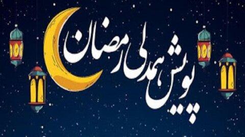 دررسانه آغاز طرح پویش همدلی رمضان در خوزستان