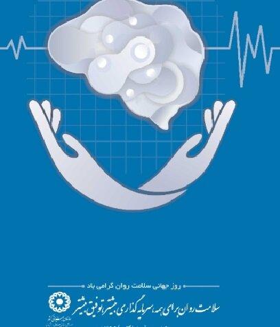 بهره مندی یک هزار ۴۵۰ بیمار اعصاب و روان استان از خدمات بهزیستی