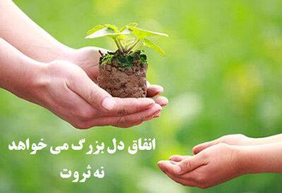 اهدا ملک بیش از ۹۰ میلیارد تومانی توسط خیر به بهزیستی مازندران